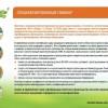 Семинар «Сертификация пеллетного производства»