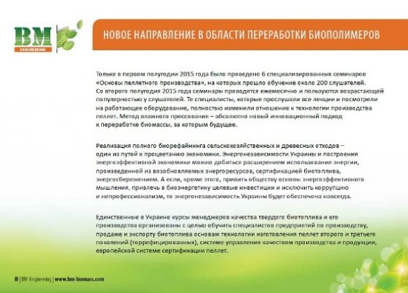 Революция в области переработки биополимеров