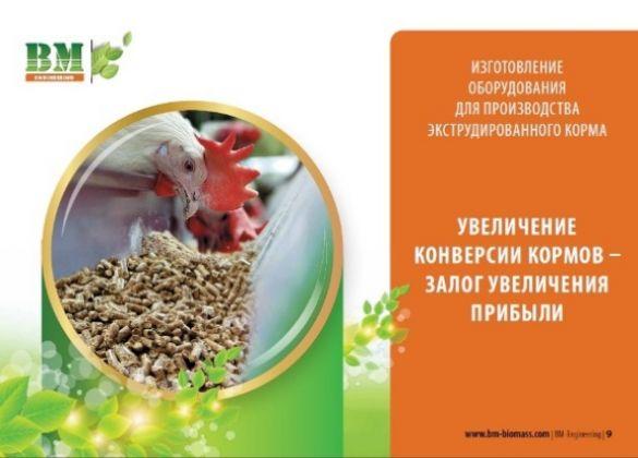 Увеличение конверсии кормов