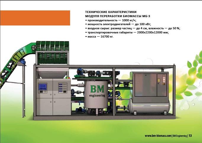13-mod-tehn-mb3