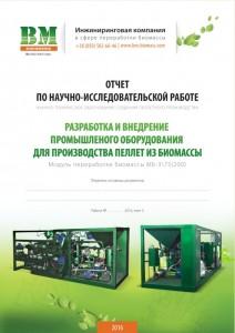niokr-1