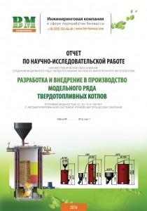 niokr-3