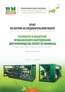 oblogka-mb-3
